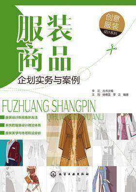 服装商品企划实务与案例(创意服装设计系列)