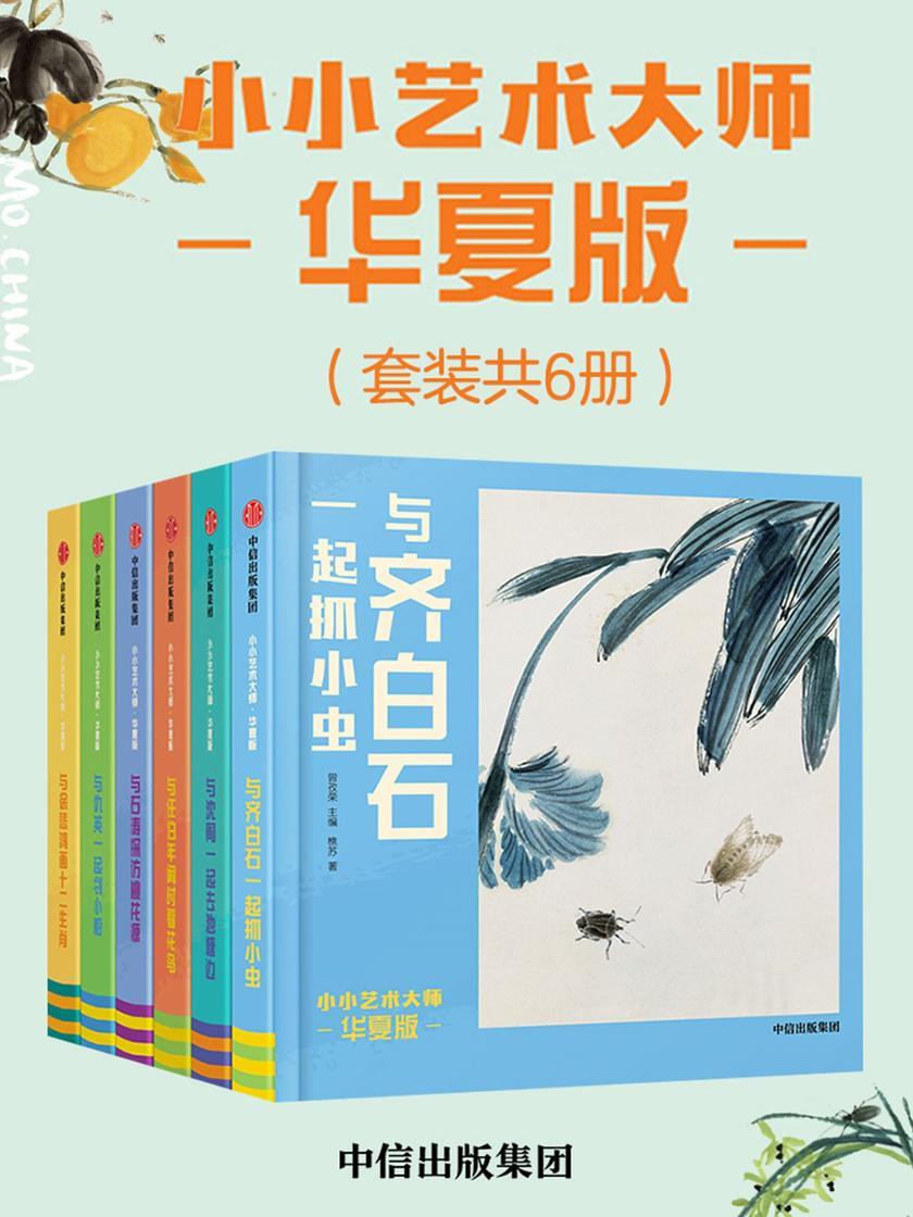 小小艺术大师·华夏版(套装共6册)