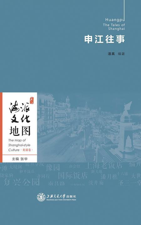 海派文化地图-申江往事