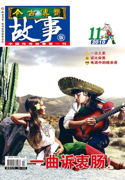 今古传奇·故事版(2010年11月下)(电子杂志)