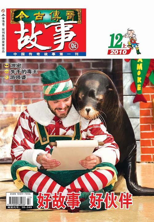 今古传奇·故事版(2010年12月上)(电子杂志)