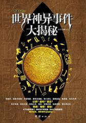 奇趣天下Ⅲ:世界神异事件大揭秘