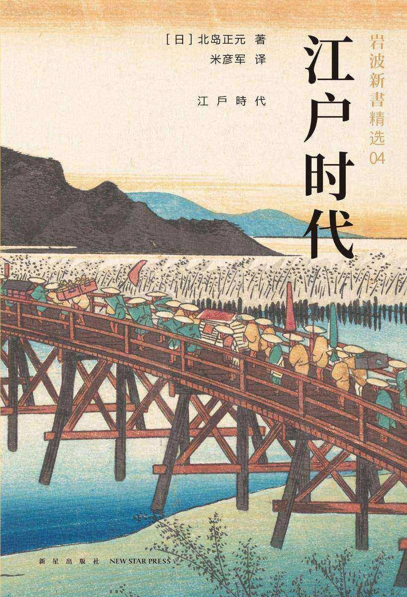 江户时代(岩波新书精选04)不读懂江户时代,不足以真正理解日本。畅销六十年的经典之作。