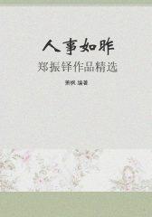 人事如昨——郑振铎作品精选