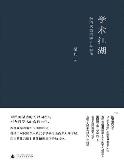 学术江湖:晚清民国的学人与学风