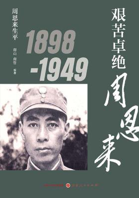 艰苦卓绝周恩来1898—1949