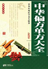 中华偏方单方大全(中华传统医学养生精华)