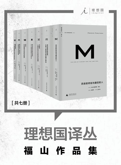 """""""当代政治经济学巨擘""""福山作品集(共7册)"""