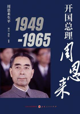 开国总理周恩来1949-1965