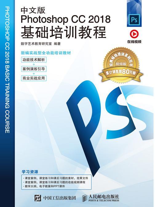 中文版Photoshop CC 2018基础培训教程