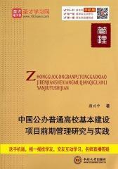 [3D电子书]中国公办普通高校基本建设项目前期管理研究与实践(仅适用PC阅读)