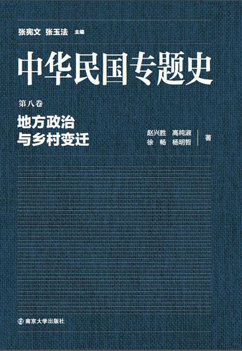 中华民国专题史 第08卷 地方政治与乡村变迁