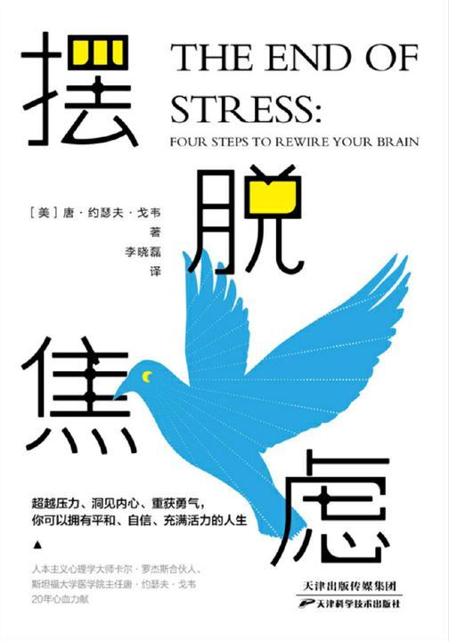 摆脱焦虑:4大科学步骤,14天强化训练,世界知名心理学家教你攻破压力壁垒,告别焦虑人生