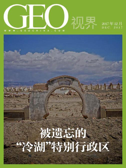 """《被遗忘的""""冷湖""""》特别行政区——GEO世界(电子杂志)"""