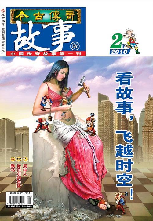 今古传奇·故事版(2010年2月下)(电子杂志)