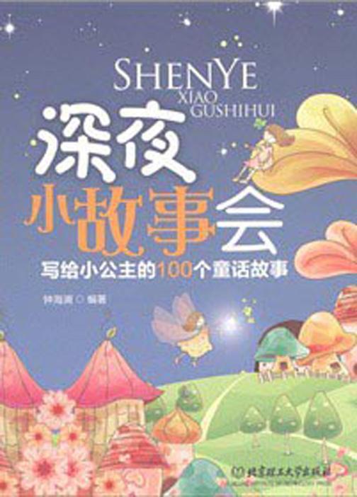 深夜小故事会:写给小公主的100个童话故事