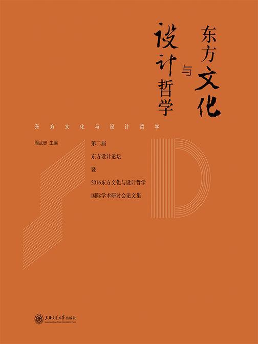 东方文化与设计哲学