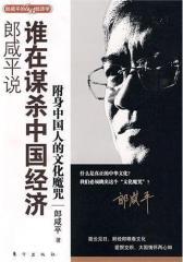 郎咸平说:谁在谋杀中国经济——附身中国人和中国企业的文化魔咒(当当网全国抢鲜发售)(试读本)