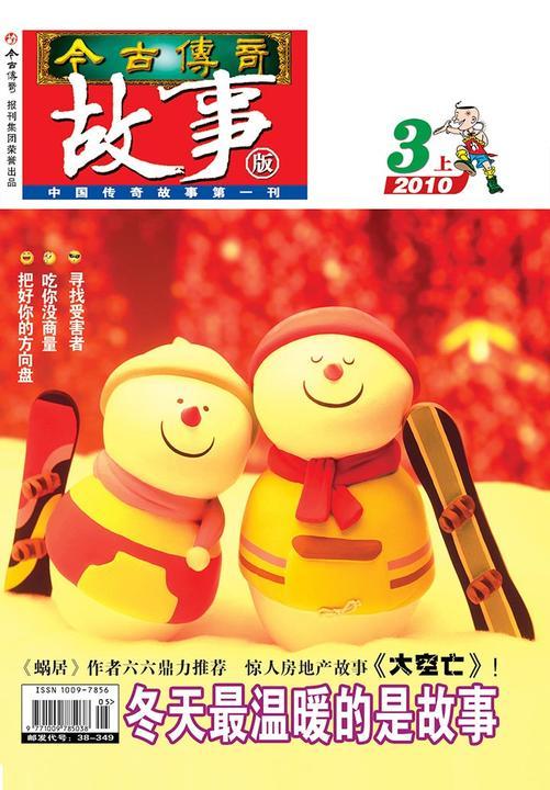 今古传奇·故事版(2010年3月上)(电子杂志)
