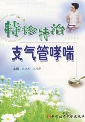 特诊特治支气管哮喘