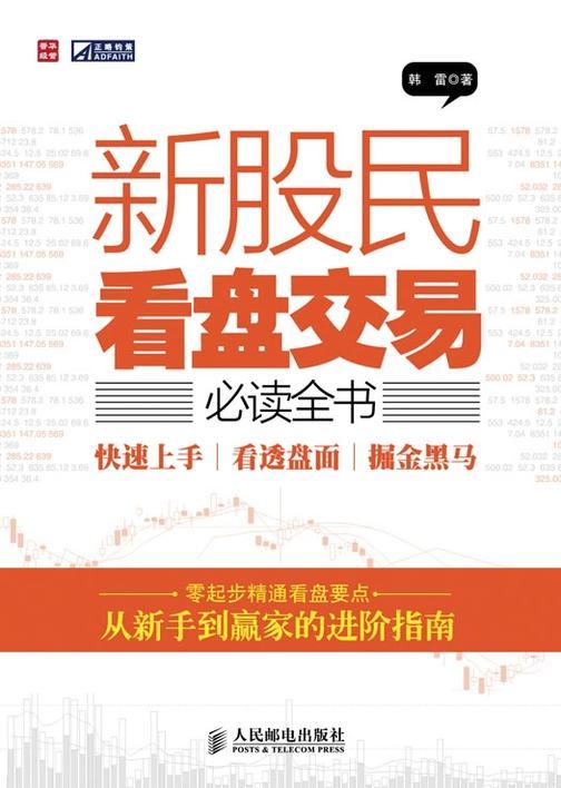 新股民看盘交易全书——快速上手、看透盘面、掘金黑马