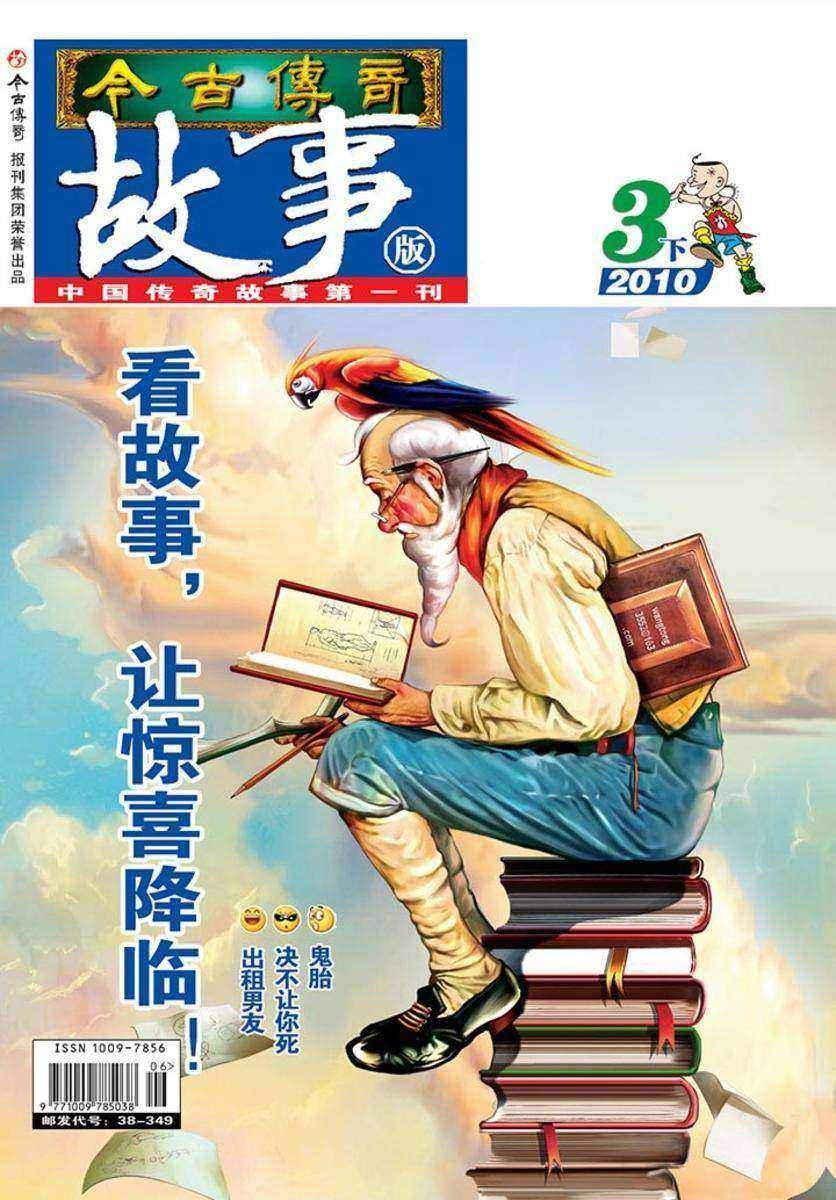 今古传奇·故事版(2010年3月下)(电子杂志)