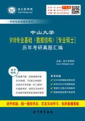 中山大学918专业基础(数据结构)[专业硕士]历年考研真题汇编