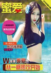 《蜜爱》(2016.01)(电子杂志)