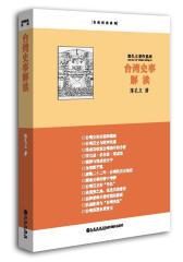 陈孔立著作系列:台湾史事解读(试读本)