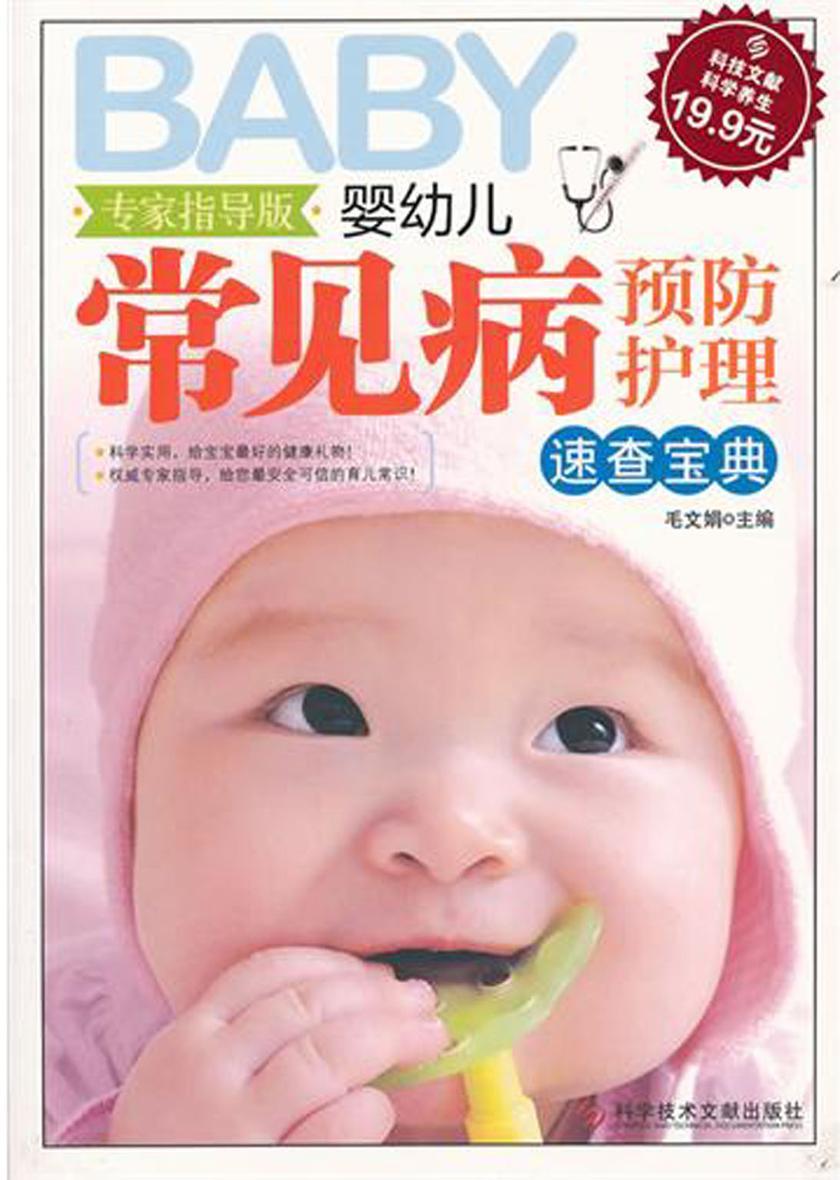 婴幼儿常见病预防护理速查宝典