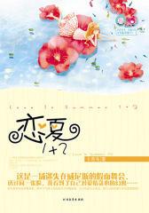 恋夏1+2