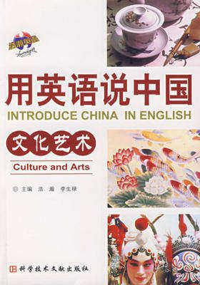 用英语说中国:文化艺术