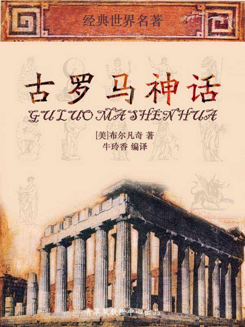 古罗马神话(经典世界名著)