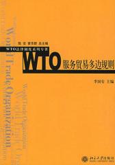 WTO服务贸易多边规则(仅适用PC阅读)