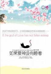 如果爱神没有睡着
