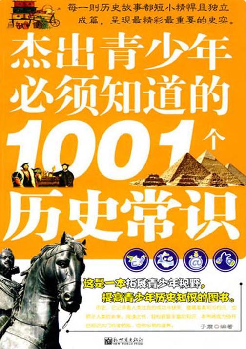 杰出青少年必须知道的1001个历史常识