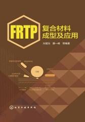 FRTP复合材料成型及应用