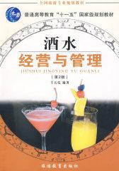 酒水经营与管理(试读本)