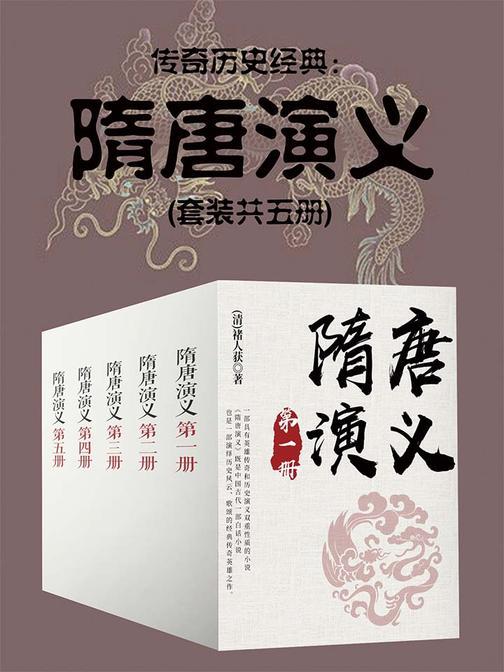 传奇历史经典:隋唐演义(套装共五册)