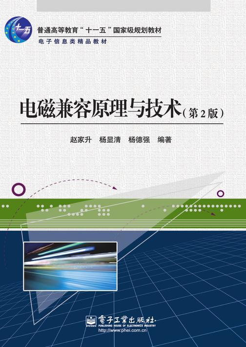 电磁兼容原理与技术(第2版)