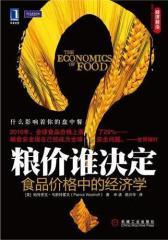 粮价谁决定:食品价格中的经济学(试读本)