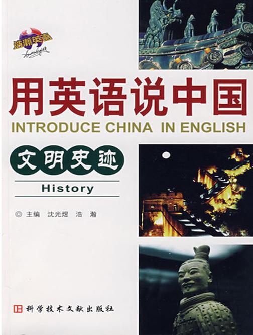 用英语说中国:文明史迹(仅适用PC阅读)