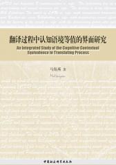 翻译过程中认知语境等值的界面研究-(An Integrated Study of Cognitive Contextual Equivalence)
