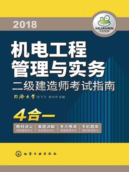 二级建造师考试指南.机电工程管理与实务