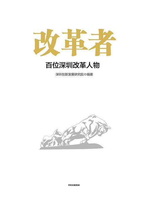 改革者:百位深圳改革人物