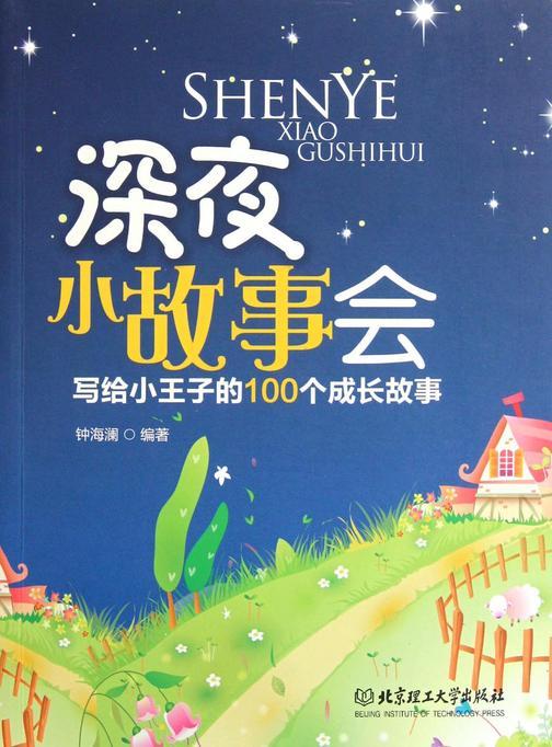 深夜小故事会:写给小王子的100个成长故事