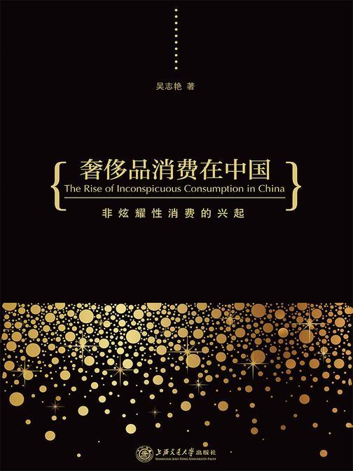 奢侈品消费在中国——非炫耀性消费的兴起