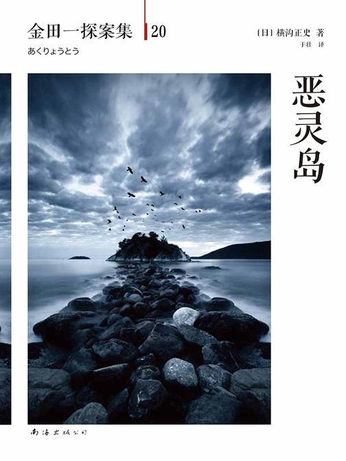 金田一探案集20:恶灵岛
