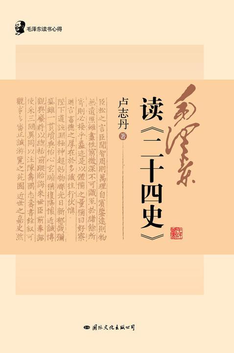 """毛泽东读书心得?毛泽东读<二十四史>(毛泽东一生酷爱读史,尤其青睐二十四史,一部《二十四史》所包含的""""几千寒热""""令毛泽东""""东方白""""时,却""""歌未竟""""。)"""