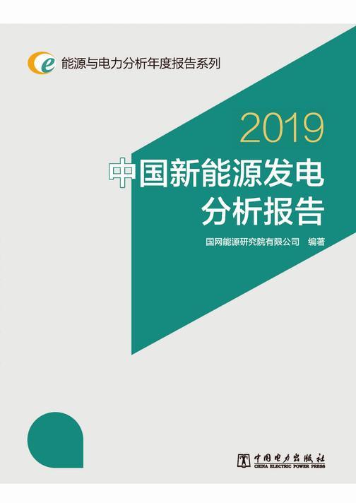 能源与电力分析年度报告系列2019 中国新能源发电分析报告